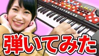 【UFOキャッチャー】おもちゃキーボードで伝説のバンド風にセッションしてみた!