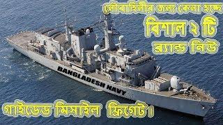 বিশাল ২টি ব্রান্ড নিউ গাইডেড মিসাইল ফ্রিগেট কিনছে বাংলাদেশ নেভী। BD Navy Buying 2 missile Frigate