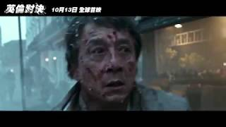 THE FOREIGNER - Official Chinese Song