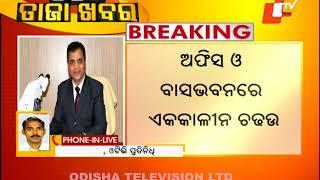 Vigilance raids houses of SCB Medical College and Hospital Professor Rabindra Jena on DA charges