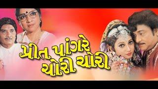 Preet Pangare Chori Chori | Gujarati Movies Full | Naresh Kanodia, Minakshi, Ramesh Mehta