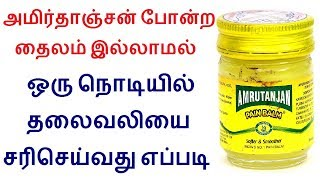 How to Cure Headache without pain palm and medicine in Tamil | Tamil health tips