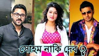 কার নায়িকা হবে মাহিয়া মাহি দেব নাকি সোহম ? আপনি কার সাথে দেখতে চান ? Mahiya Mahi Movie latest news