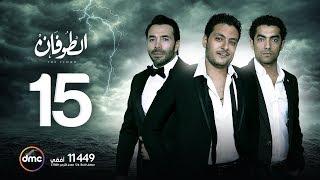 مسلسل الطوفان - الحلقة الخامسة عشر - The Flood Episode 15