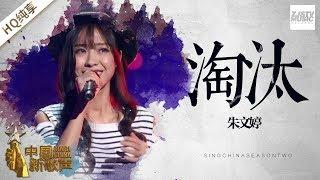 【纯享版】朱文婷《淘汰》《中国新歌声2》第1期 SING!CHINA S2 EP.1 20170714 [浙江卫视官方HD]