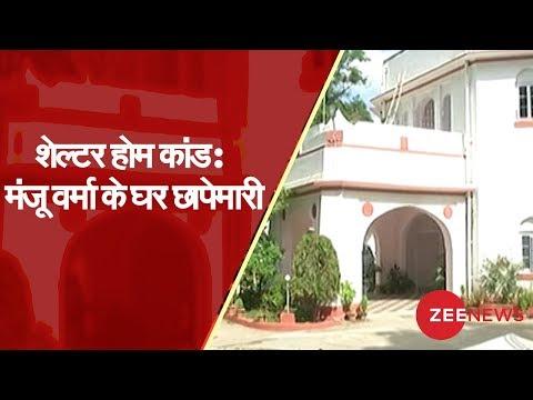 Xxx Mp4 Muzaffarpur Rape Case CBI Raids Former Minister S Residence बिहार की पूर्व मंत्री के घर छापेमारी 3gp Sex