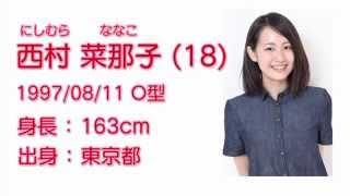 NGT48  西村 菜那子 (NANAKO NISHIMURA) プロフィール映像 / NGT48[公式]