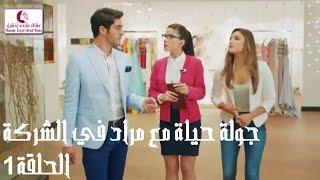 مشهد جولة حياة مع مراد في الشركة من الحلقة 1 || مسلسل العشق لا يفهم الكلام - Aşk Laftan Anlamaz
