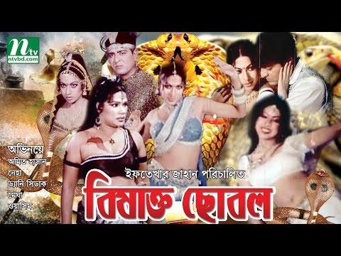 Bangla Movie Bishakto Chobol (বিষাক্ত ছোবল) | Amit Hasan, Neha, Danny, Wasim by Iftekhar Zahan
