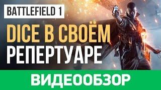 Обзор игры Battlefield 1 (одиночная кампания и мультиплеер)