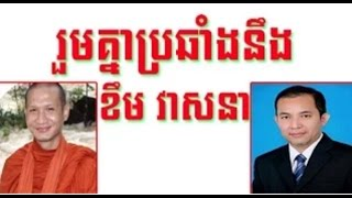 A Monk Seek For Help To Anti Mr Khem Veasna That Always Look down Religion - Khmer Info Today