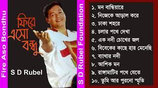 Fire Aso Bondhu ( ফিরে এসো বন্ধু ) || S D Rubel || Bangla Full Audio Album || SDRF