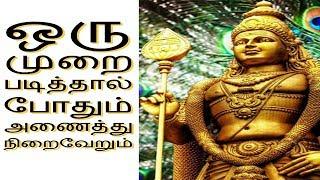 சக்தி வாய்த்த மந்திரத்தை ஒரு முறை படித்தால் போதும் -Siththarkal Manthiram- Sithar- sithargal
