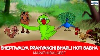 Sheptiwalya Pranyanchi Bharli Hoti Sabha - Marathi Balgeet For Kids