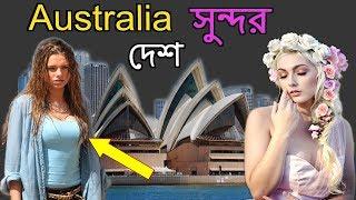 অস্ট্রেলিয়া দেশ || অস্ট্রেলিয়া দেশের অদ্ভুত কিছু তথ্য || Amazing Facts About AUSTRALIA In Bengali