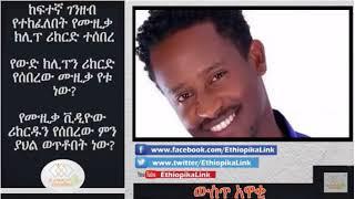 EthiopikaLink The insider News December 03 2017 Part 4