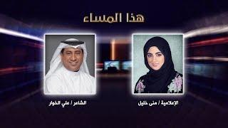 الشاعر علي الخوار ضيف برنامج هذا المساء مع الإعلامية منى خليل على إذاعة نور دبي 2018