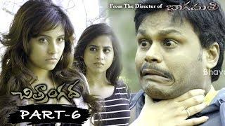 Bhaagamathie Ashok - Chitrangada Full Movie Part 6 - Anjali, Sapthagiri