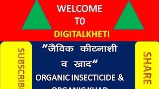 जैविक कीटनाशक और खाद हिंदी में, ORGANIC MANURE & ORGANIC INSECTICIDE