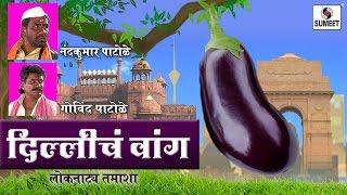 Delhicha Wanga - दिल्लीच वांग  - Superhit Marathi Tamasha - Sumeet Music