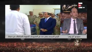 كل يوم - عمرو أديب: كفاية ولادة بقى مش عاوزين حد يولد