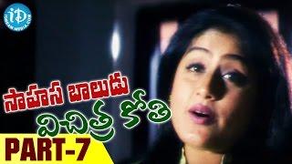 Sahasa Baludu Vichitra Kothi Full Movie Part 7 || Vijayashanti, Sarath Babu || Vidhya Sagar