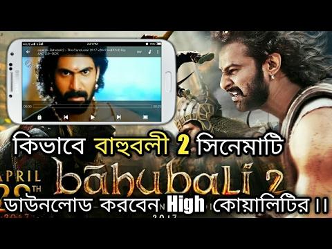 Xxx Mp4 কিভাবে বাহুবলী 2 সিনেমাটি ডাউনলোড করবেন হাই কোয়ালিটির ।। How To Download Bahubali 2 Hindi Movie 3gp Sex