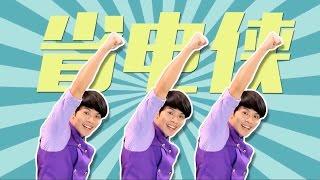 《小太阳快乐唱跳合辑III 『童童欢乐园』》主打歌 1 - 省电侠 Sheng Dian Xia [完整版 Full MV]