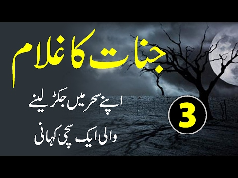 Jinnaat Ka Ghulaam Episode 3 | جنات کا غلام تیسری قسط