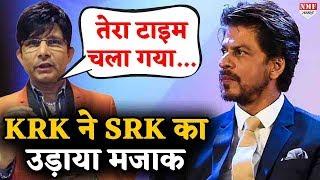 Shahrukh के करियर का KRK ने उड़ाया मजाक, बोल दी होश उड़ा देने वाली बात