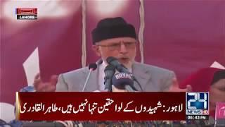 Tahir ul Qadri addressing Lahore rally | 16 August 2017 | 24 News HD