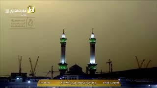 أذان المغرب للمؤذن الشيخ نايف بن صالح فيده اليوم الجمعة 3 ذو الحجة 1438 - من الحرم المكي