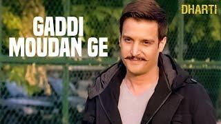 """Gaddi Moudan Ge Full Song"" Dharti | Ranvijay SIngh, Jimmy Shergill"