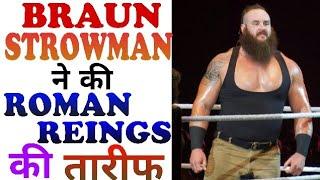 क्या Roman Reigns और Braun Strowman सच में दुश्मन हैं ??? || wwe hindi KHaBaR ||