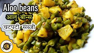 Green Beans & Potato (Aloo Faliyan) Sabzi Recipe by Chawlas-Kitchen.com