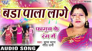 बड़ा पाला लागेला - Fagun Ke Rang Mein - Geeta Rani - Bhojpuri Hot Holi Songs 2017 new