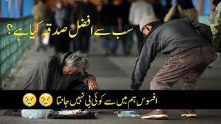 Sab sy Afzal Sadaqa Kia hy?  Maulana Tariq Jameel Bayan   Representing Islam