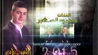 الفنان محمود الصغير مو معقوله حمامك ميه وليفه حصريآ 2015