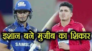 IPL 2018, KXIP vs MI : Mujeeb Ur Rahman Clean Bowls Ishan Kishan | वनइंडिया हिंदी