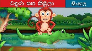 වඳුරන් හා කිඹුලන්   Monkey and Crocodile in Sinhala   Sinhala Cartoon   Sinhala Fairy Tales