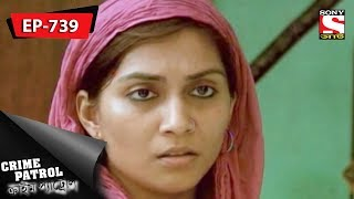 Crime Patrol - ক্রাইম প্যাট্রোল (Bengali) - Ep 739 - Excitement - 20th August, 2017
