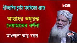 Bangla Waz Mahfil 2017  আল্লাহর নিয়ামত  By Mowlana Abu Bakar Bashkhali  Chunati Waz 11Day