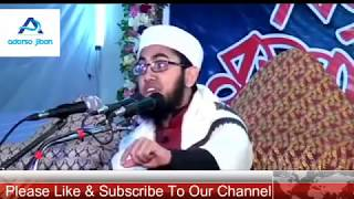 Bangla Waz Mufty Rafi Bin Monir মুফতি রাফি বিন মনির
