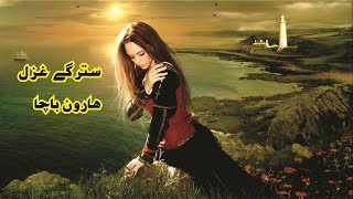Starge ghazal Haroon bacha , New Pashto Song, 2017, stergey ghazal,Haroon Bacha,pashto song,