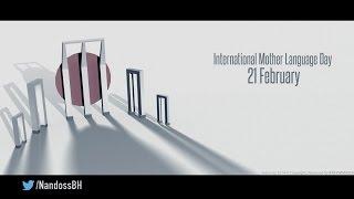 Brief History of International Mother Language Day | Bengali Language | NandossBanquetHall