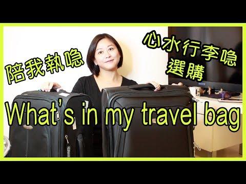 選購行李喼個人喜� ‧ 陪我執喼� �What's in my travel bag
