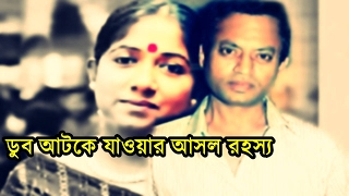 ডুব সিনেমা আটকে যাওয়ার আসল কারন জানা গেল । Dub Bangla Movie News