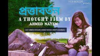Prottaborton | Ahmed nayem | Rimon Hossain | Hridita Sharmin | Bangla Thought film   2018