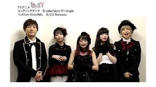 D-selections/「LAYon-theLINE」コメント