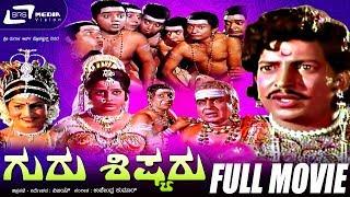 Guru Shishyaru – ಗುರು ಶಿಷ್ಯರು| Kannada Full HD Movie | FEAT. Vishnuvardhan, Manjula